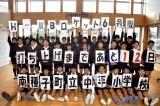 1127南種子町立中平小学校6年生.jpg